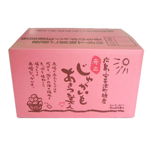 広島県安芸津のじゃがいも10kg