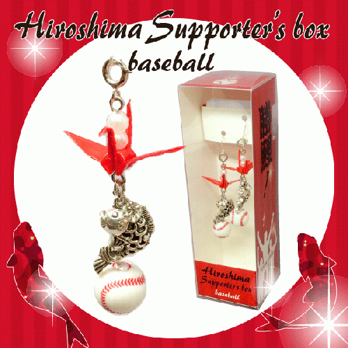 応援アクセサリー Hiroshima Supporter's box (baseball)