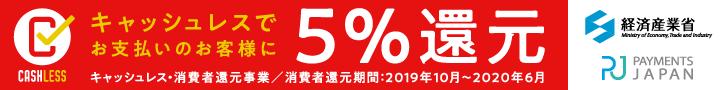 キャッシュレス決済で5%還元 キャッシュレス消費者還元事業 消費者還元期間2019年10月〜2020年6月