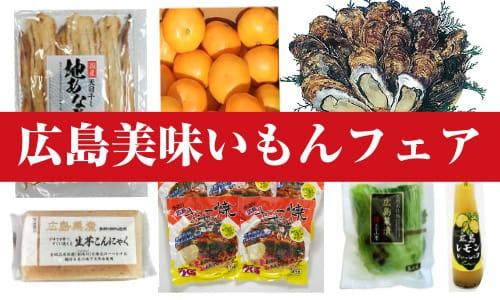 広島の美味いもんフェア 牡蠣・お好み焼き・レモンドレッシング・こんにゃく・汁なし担々麺