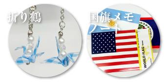 折り鶴・国旗商品