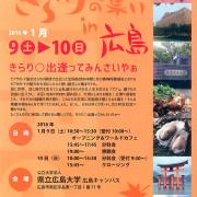 きらりの集いin広島2016に出店します!