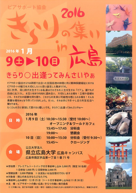 きらりの集いin広島のチラシ