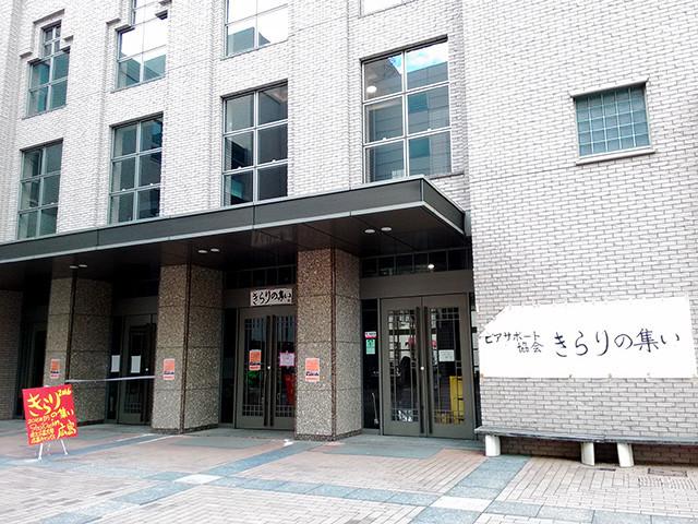 きらりの集いin広島 県立広島大学