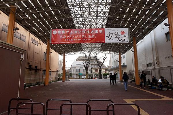 広島ざんまいグルメ楽市会場 三軒茶屋