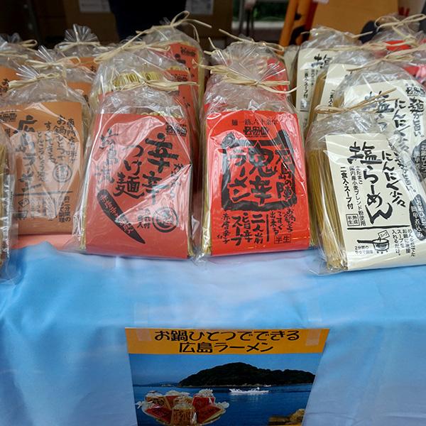 広島ラーメン つけ麺・汁なし担々麺