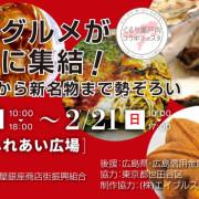 安芸ん堂は『広島ざんまいグルメ楽市を開催します』