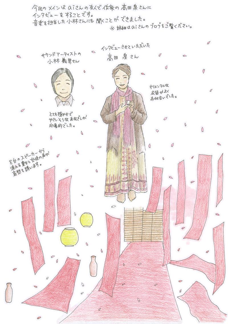 作家の高田泉さんと音楽担当の小林さんにインタビューしました。