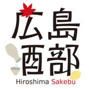 広島酒部 in 西条酒蔵芸術祭2016