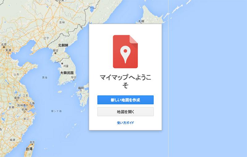 Googleマイマップへようこそ