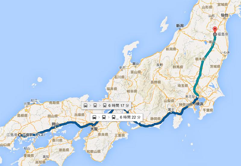 広島から福島へ