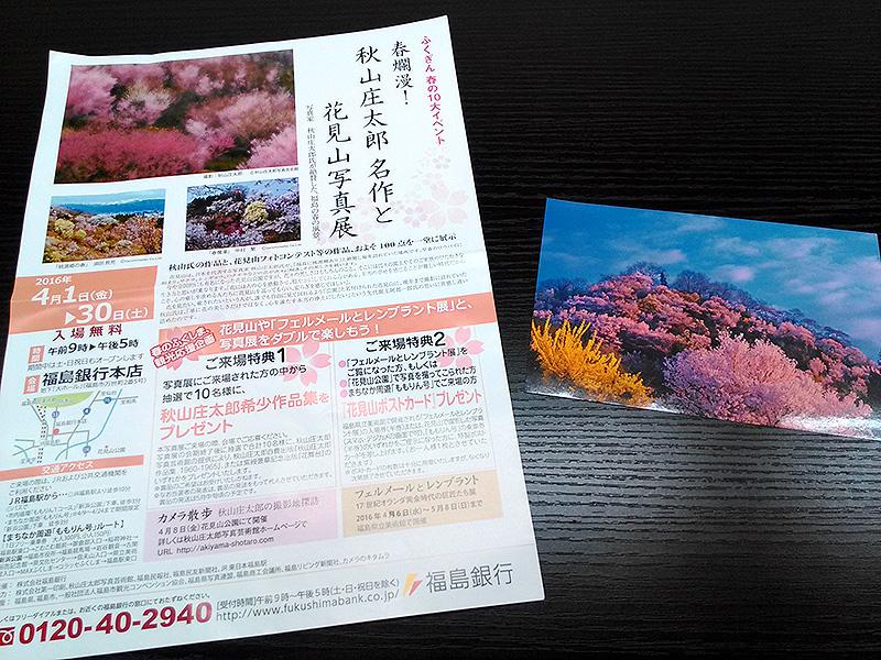 花見山フォトコンテスト写真展と花見山のポストカード