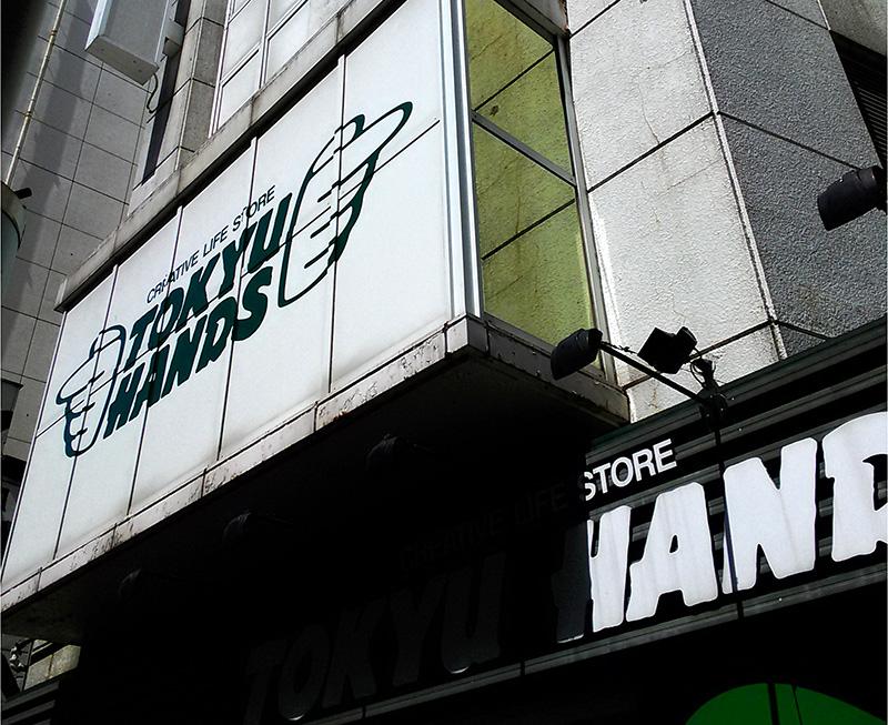 TOKYU HANDS 東急ハンズ渋谷店