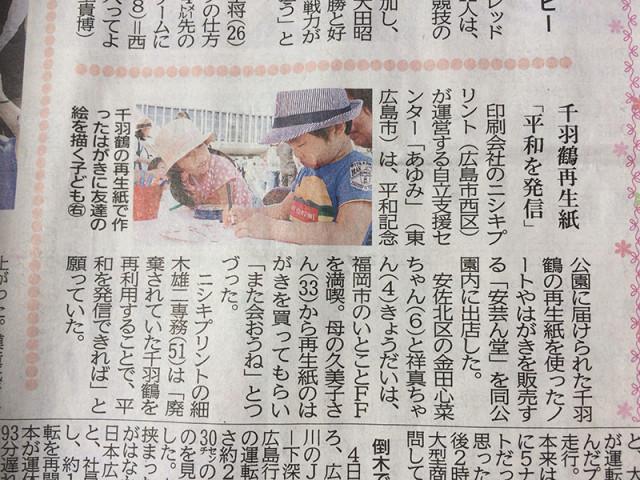 中国新聞に安芸ん堂の記事が掲載されました!
