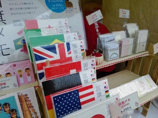 国旗メモ帳