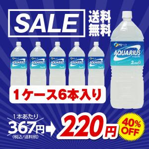 アクエリアス2L!1ケース24本入り激安価格!
