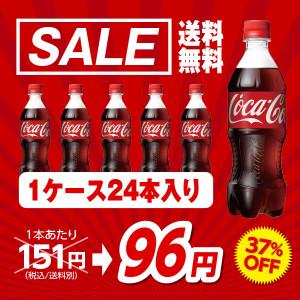 コカ・コーラ500ml!1ケース24本入り激安価格