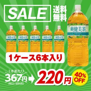 爽健美茶2L!1ケース24本入り激安価格!