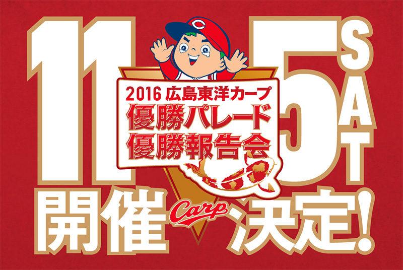 カープ優勝パレード11月5日(土)
