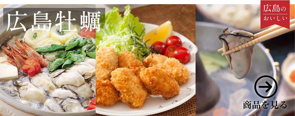 広島牡蠣 牡蠣鍋 カキフライ かきしゃぶしゃぶ