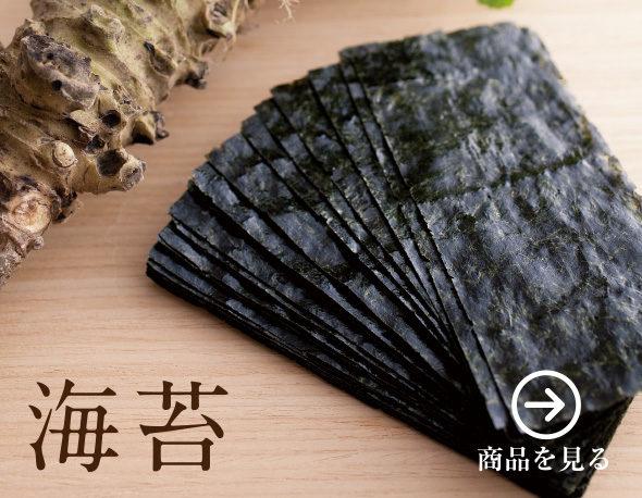 広島の海苔
