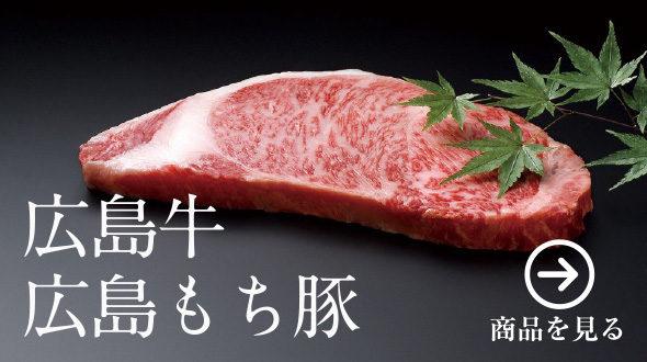 広島牛 広島もち豚