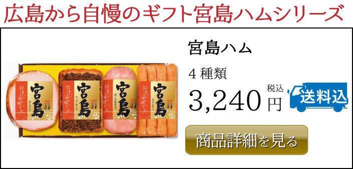 宮島ハム 4種類 3,240円