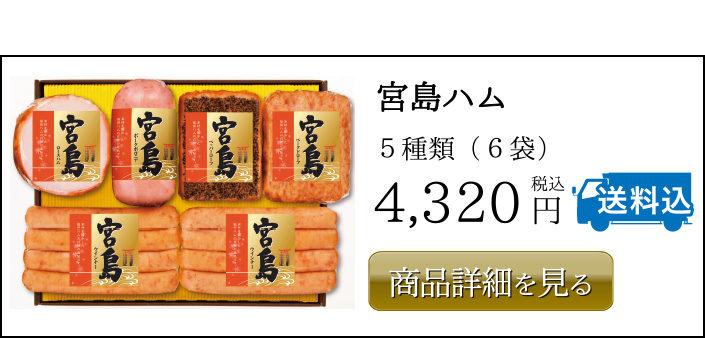 宮島ハム 5種類(6袋) 4,320円