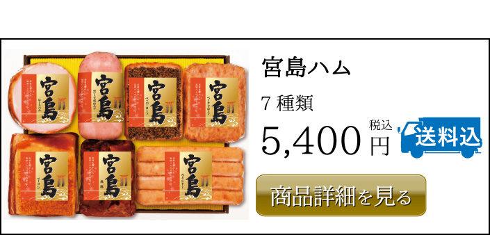 宮島ハム 7種類 5,400円