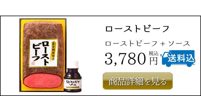 ローストビーフ ローストビーフ+ソース 3,780円