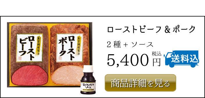 ローストビーフ&ポーク 2種+ソース 5,400円