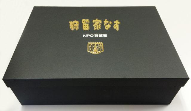 狩留家なす 5本入(化粧箱入)2,700円(税込・送料別)