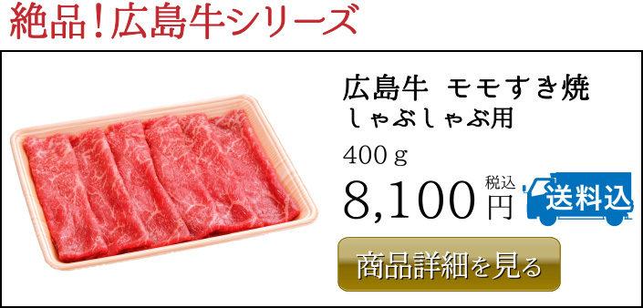広島牛 モモすき焼 しゃぶしゃぶ用  400g 8,100円