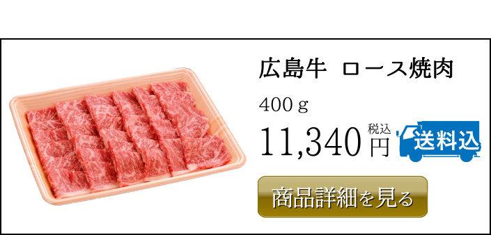 広島牛 ロース焼肉 400g 11,340円