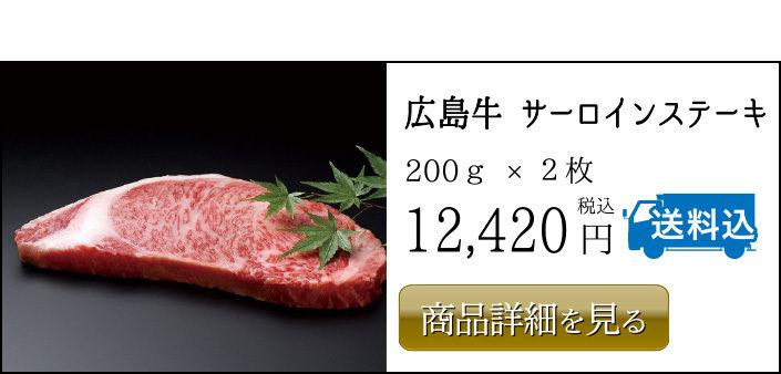 広島牛 サーロインステーキ 200g ×2枚 12,420円