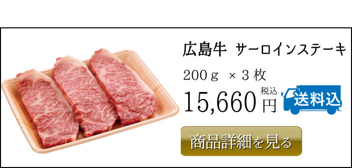 広島牛 サーロインステーキ 200g ×3枚 15,660円