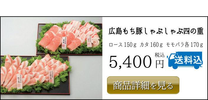 広島もち豚しゃぶしゃぶ四の重 ロース150g カタ160g モモバラ各170g 5,400円