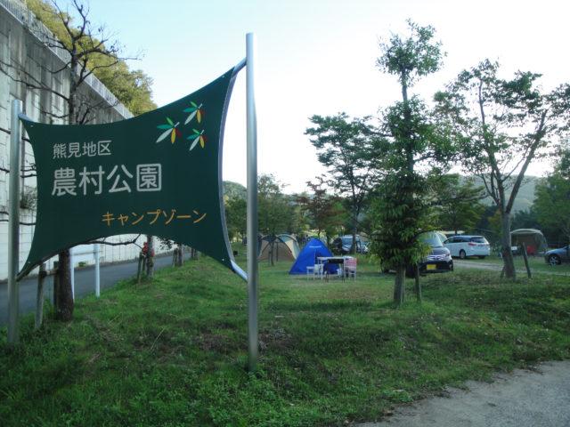 熊見地区農村公園キャンプゾーン