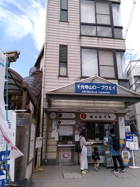 千光寺山ロープウェイ下の駅前