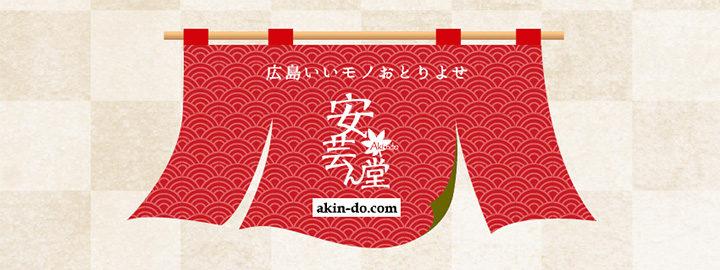 広島のいいモノおとりよせ 安芸ん堂 akin-do.com