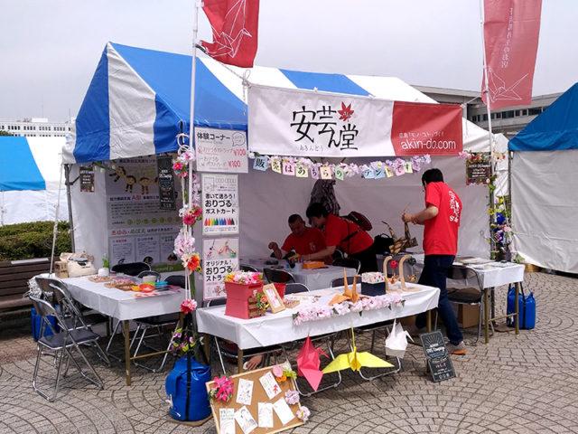 フラワーフェスティバル2017安芸ん堂体験ブース