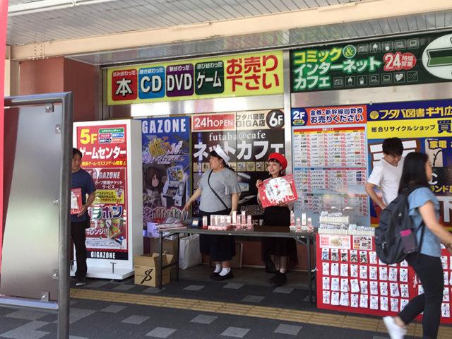 広島駅前のフタバ図書で応援アクセサリー販売!