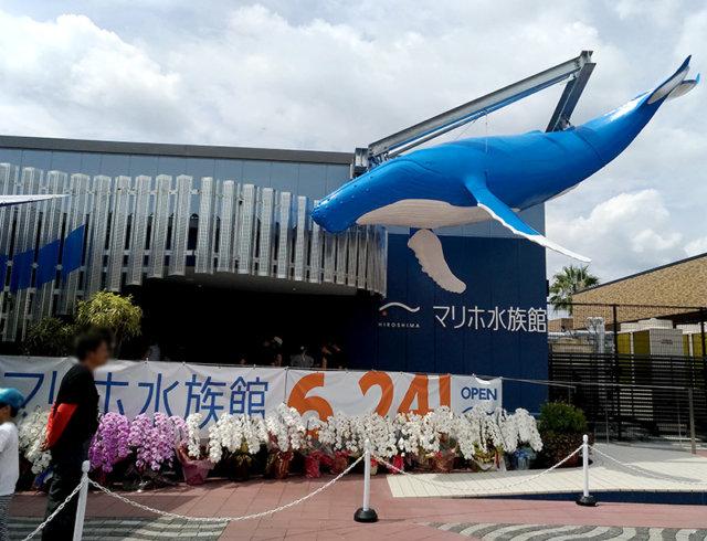 マリホ水族館の目印 青いクジラ