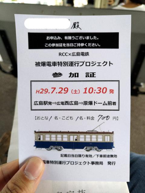 被爆電車特別運行プロジェクト当選通知ハガキ