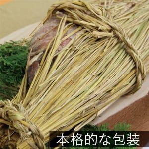 真鯛の浜焼 藁を使い本格的な包装