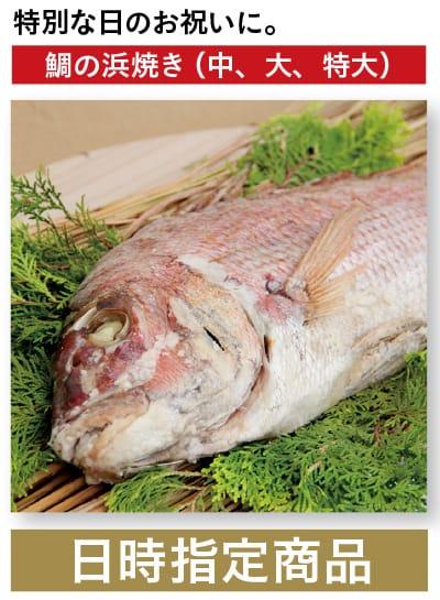 真鯛の浜焼 特別な日のお祝いに 産地直送品