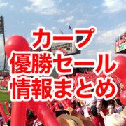 カープ優勝セール情報2018まとめ!史上初3連覇おめでとう!