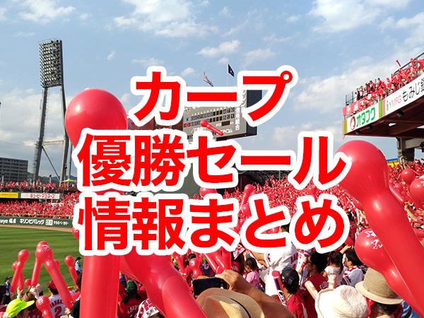 カープ優勝セール情報まとめ2018!