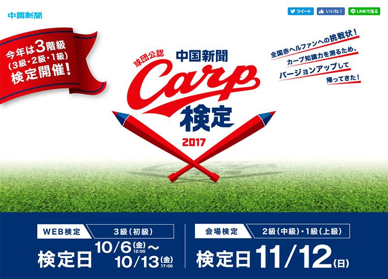 中国新聞 カープ検定