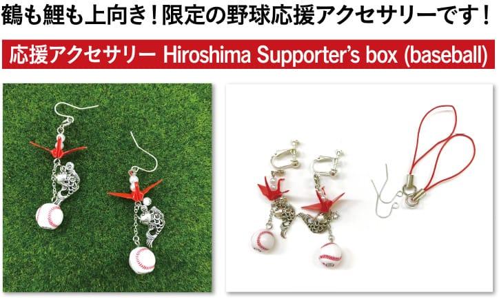 鶴も鯉も上向き!限定の野球応援アクセサリーです!応援アクセサリー Hiroshima Supporter's box (baseball) 2700円(税込)